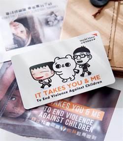 世界展望會公益認同悠遊卡 限量2萬張即起開賣