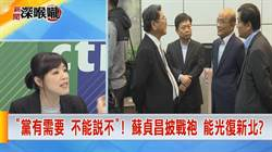 《新聞深喉嚨》「黨有需要 不能說不!」 蘇貞昌披戰袍 能光復新北?