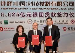 第一銀行等4家銀行 主辦燁輝(中國)3年期人民幣5.625億聯貸簽約