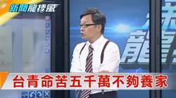 《新聞龍捲風》一張表驚覺台灣青年命苦 五千萬不夠養家!