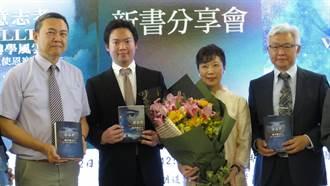 林偉權:從企業集團第4代少東到小說家