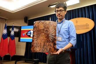 蔡總統出訪史瓦濟蘭 送禮細項看這裡