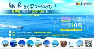易飛網探索台灣10島 17大特色行程供選擇