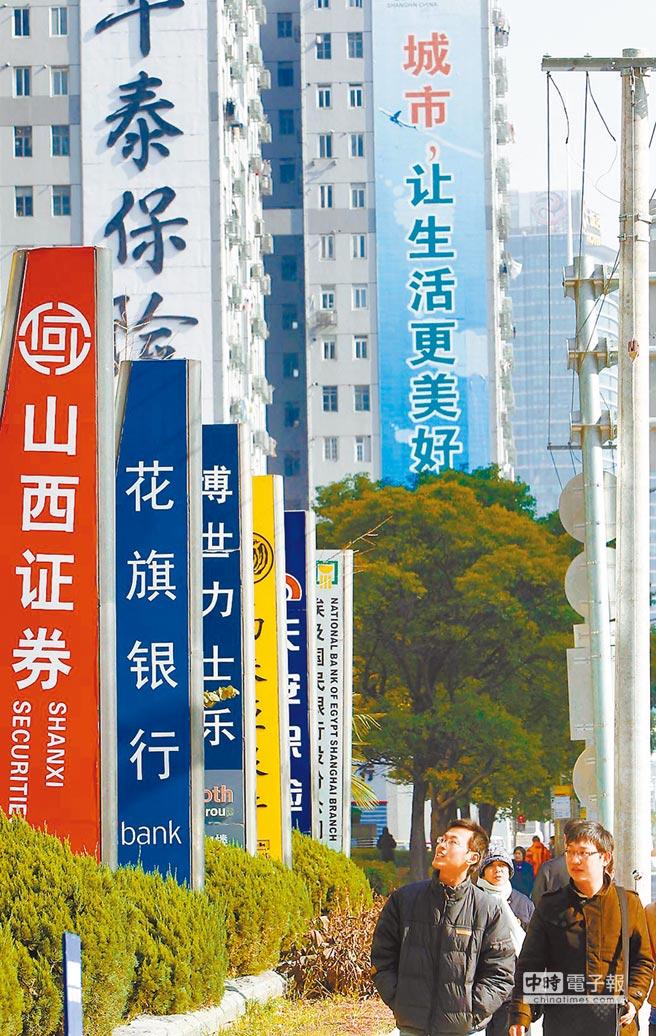 陸家嘴街頭金融機構的廣告牌林立。(新華社資料照片)