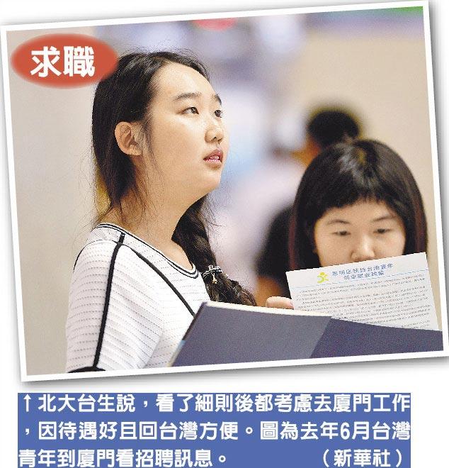北大台生說,看了細則後都考慮去廈門工作,因待遇好且回台灣方便。圖為去年6月台灣青年到廈門看招聘訊息。(新華社)