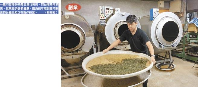 廈門首推60條惠台施行細則,對台灣青年創業、就業給予許多優惠。圖為前年底到廈門創業的台籍民眾正在製作茶葉。(新華社)
