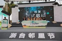 兩湖緣·兩地親!「2018浙臺鄰里節」走入基層落實政策