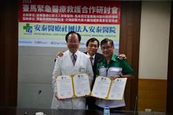 安泰醫院與馬來西亞救難隊簽訂合作備忘錄 台灣緊急救護技術推向國際
