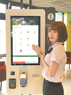 麥當勞 設首台數位自助點餐機