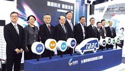 TARC車電展登場 體現智駕未來