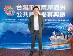 台灣電商登陸競逐 跨境電商帶路