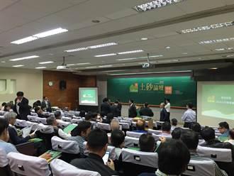 颱風季將到 2018土砂論壇正式會議23日登場