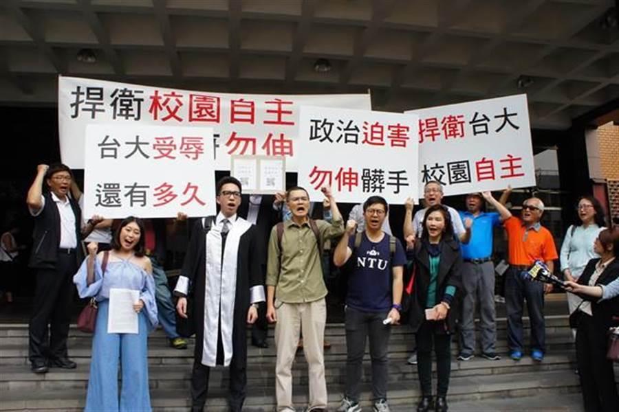 圖為台大師生在北檢門前高喊「政治迫害勿伸髒手」等口號。(資料照片 張孝義攝)
