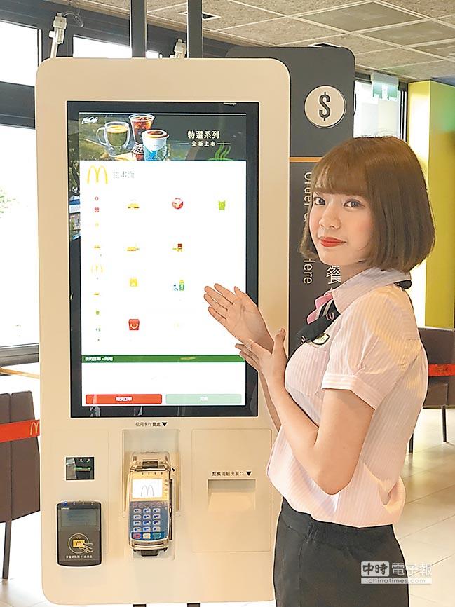 台灣麥當勞開發的「數位自助點餐機」,是國內速食連鎖第一台可以多元支付的點餐機,並將於今(13)日在麥當勞台北舊宗門市讓顧客體驗。圖/台灣麥當勞提供