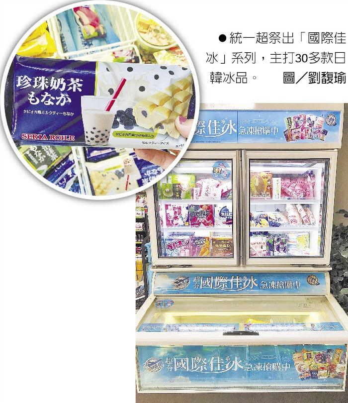 統一超祭出「國際佳冰」系列,主打30多款日韓冰品。圖/劉馥瑜