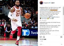 NBA》宣布閉關!詹姆斯預告將給球迷福利