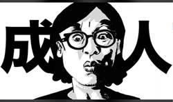 成人漫畫等於色情?一句話惹怒漫畫家