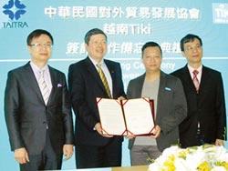 助推台商南向 貿協與越南電商Tiki簽MOU