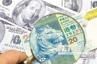 港元續貶 反映問題背後的美元霸權