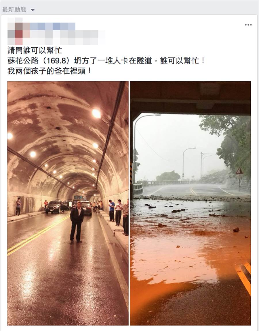 蘇花公路今下午坍方,受到坍方無法前行的用路人家屬及著貼文向外求救。(翻攝自臉書花蓮同鄉會社團)