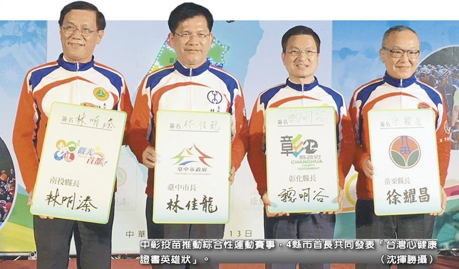 中彰投苗推動綜合性運動賽事,4縣市首長共同發表「台灣心健康證書英雄狀」。(沈揮勝攝)
