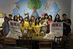 青年組隊壯遊台灣 最高有6萬元補助