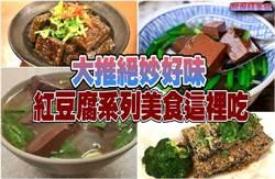 《翻爆旺美食》大推絕妙好味 紅豆腐系列美食這裡吃