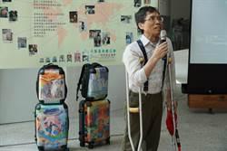 陸府助身障者創意畫 愛的行李箱陪你走天涯