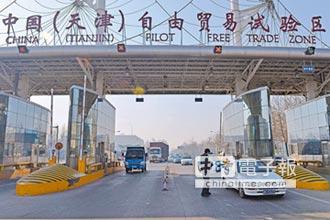促區域協同 天津申報京津冀自貿港
