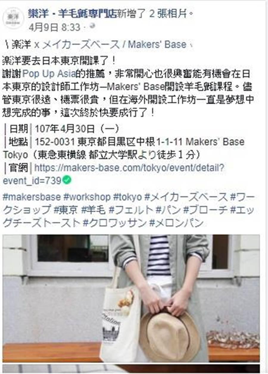林郁青在臉書開心分享,獲亞洲手創展Pop Up Asia推薦,將到日本東京開設海外工作坊實現夢想。(翻攝臉書)