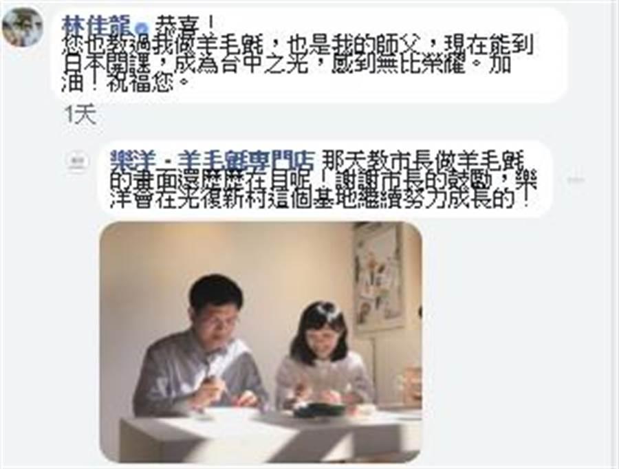 台中市長林佳龍在林郁青臉書留言支持表示,「您也教過我做羊毛氈,也是我的師父,現在能到日本開課,成為台中之光,感到無比榮耀。加油!祝福您。」(翻攝臉書)