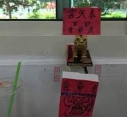學生搞創意教室「擺神壇」 民俗專家:易卡陰