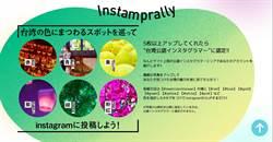 台灣對日觀光宣傳新廣告 長澤雅美詮釋「Taiwan+」旅行