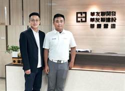 華友聯贊助高球選手培育計畫 帶動體育發展