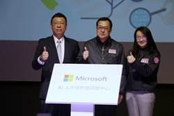 打造頂尖人才 微軟攜手桃園推出AI培訓課程