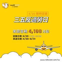 小資族福音! 搭酷鳥航空直飛曼谷 含稅4200元有找