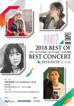 得奖名单:BEST OF BEST演唱会赠票活动