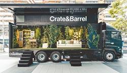 春詠甦活品牌形象概念車 Crate and Barrel巡迴展開