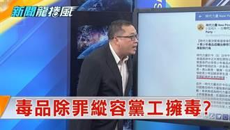 《新聞龍捲風》黨工藏百人份毒品 全是時力「毒品除罪」縱容?