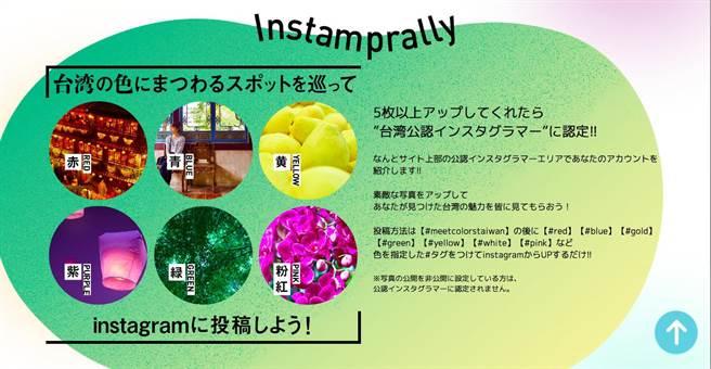觀光局向日本推出年度新廣告。(翻攝「Meet Colors!台灣」活動網頁)