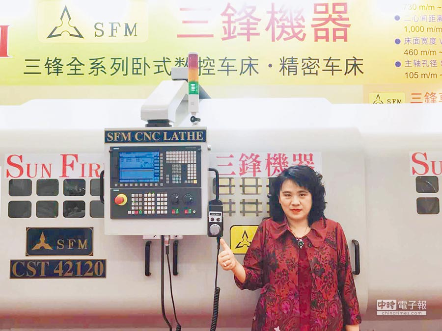 三鋒機器總經理郭璦玫,在甫落幕的上海機床展中,和該公司CST42120車銑複合電腦車床合影。圖/業者提供