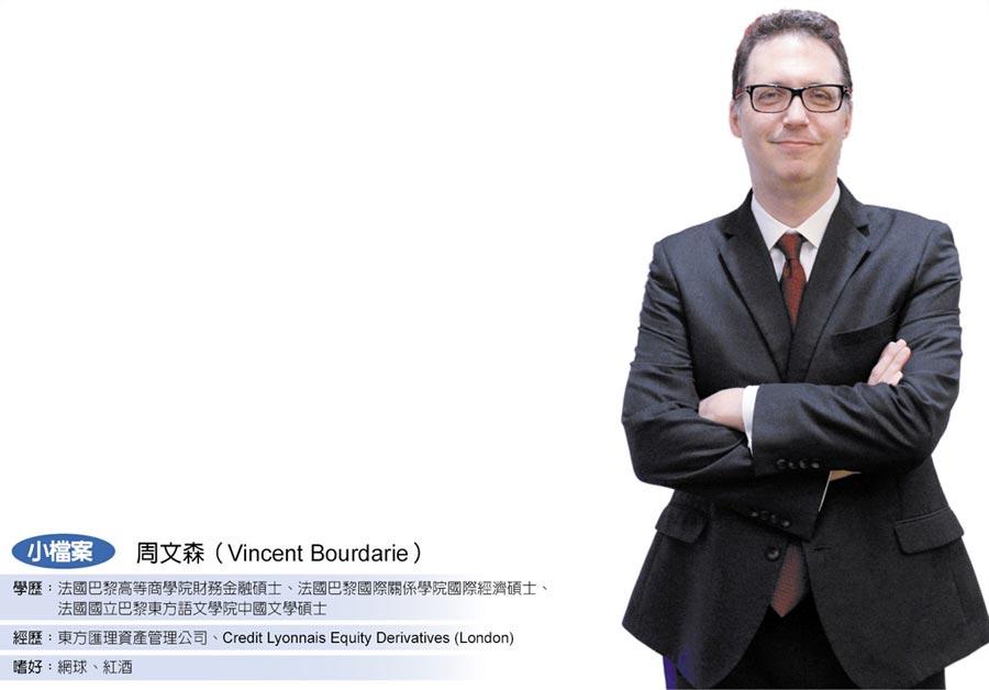 小檔案 周文森(Vincent Bourdarie)