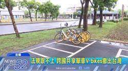 台法規跟不上犯大忌 跨國共享單車V-bikes撤出台灣