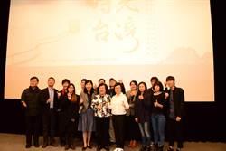 「時光台灣」系列紀錄片 府中15全球首映