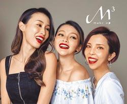 美麗妝容一生幸福 M3國際彩妝學苑招生中