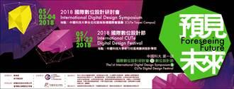 紅點獎肯定之中國科大設計學院 舉辦數位設計研討會暨設計節