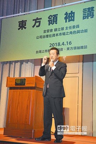 台灣上市櫃公司協會東方領袖講座-推動公司治理 金管會勇往直前
