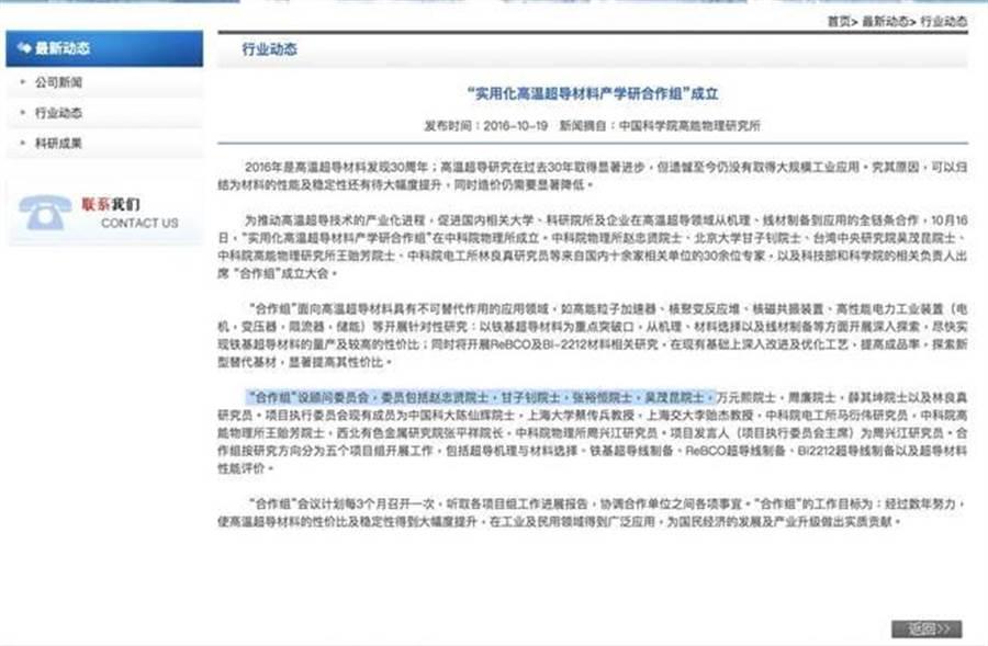 吳茂昆2016年10月起,擔任中國科學院高能物理研究所合作組顧問,其合作組每三個月開一次會。(摘自vacree)