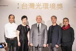 第一屆「台灣光環境獎」開放報名