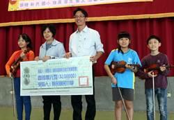 謝林玉鶯基金會捐贈助新民國小圓音樂夢